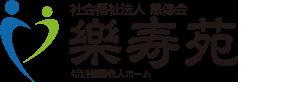 特別養護老人ホーム 樂寿苑