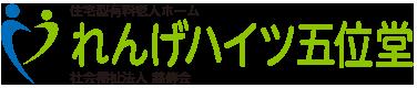 れんげハイツ五位堂 - 社会福祉法人慈傳会